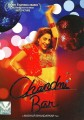 CHANDNI BAR DVD/A